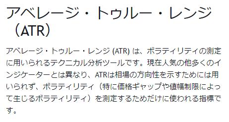 ATRの説明