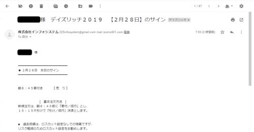 デイズリッチ2019サインのメール内容