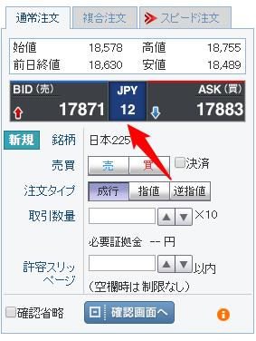GMOクリック証券のデモトレード画面